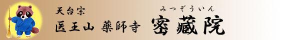 医王山薬師寺密蔵院